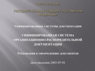 ГОСТ  Р 6.30-2003 ГОСУДАРСТВЕННЫЙ  СТАНДАРТ РОССИЙСКОЙ ФЕДЕРАЦИИ