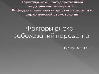Факторы риска заболеваний пародонта Тулеутаева  С.Т.