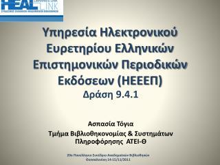 Υπηρεσία Ηλεκτρονικού Ευρετηρίου Ελληνικών Επιστημονικών Περιοδικών Εκδόσεων (ΗΕΕΕΠ)