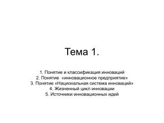 Тема 1.