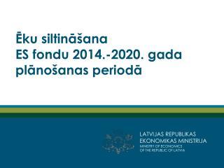 Ēku siltināšana ES  fondu  2014 .- 2020 . gada  plānošanas periodā
