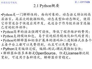 2.1 Python ??