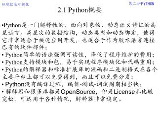 2.1 Python 概要
