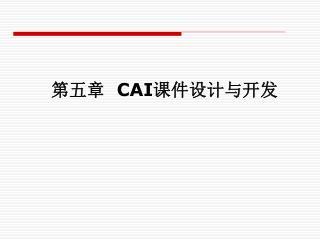 第五章   CAI 课件设计与开发