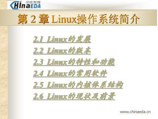 第 2 章 Linux 操作系统简介