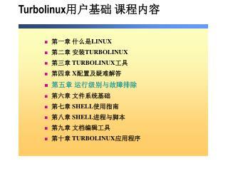 Turbolinux 用户基础 课程内容