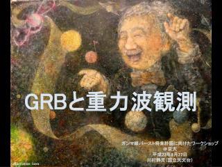 GRB と重力波観測