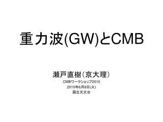 ??? (GW) ? CMB