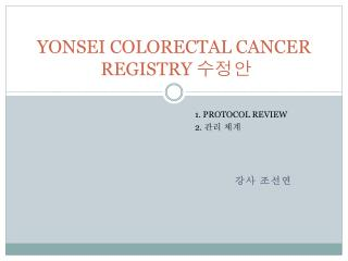 YONSEI COLORECTAL CANCER  REGISTRY  수정안