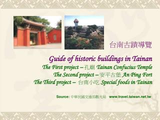 台南古蹟導覽 Guide of historic buildings in Tainan The First project –  孔廟 Tainan Confucius Temple