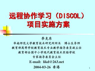 远程协作学习( DISCOL ) 项目实施方案