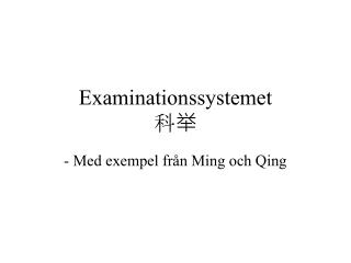 Examinationssystemet 科举