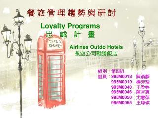 Loyalty Programs 忠 誠 計 畫