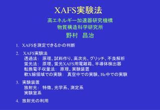 XAFS 実験法