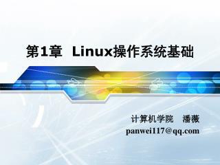 第 1 章   Linux 操作系统基础