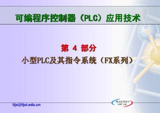 第 4 部分 小型 PLC 及其指令系统( FX 系列)
