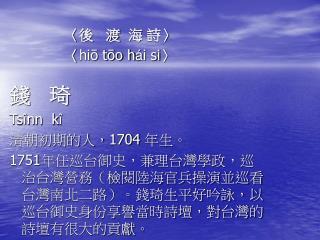 〈 後   渡  海 詩 〉 〈 hiō tōo h á i si 〉