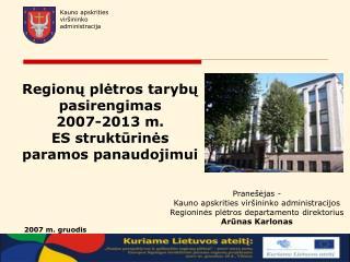 2007 m. gruodis