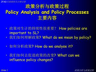 Policy Analysis and Policy Processes