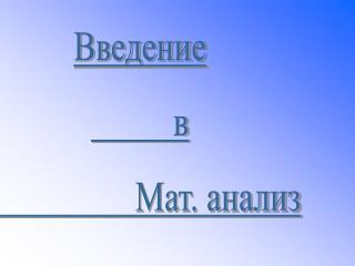 Введение           в                    Мат. анализ
