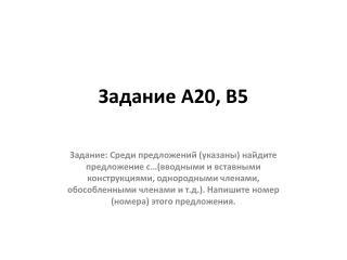 Задание А20, В5