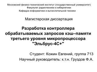Студент: Кожин Евгений, группа 713 Научный руководитель: к.т.н. Груздов Ф.А.