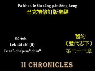 Kū-iok Le̍k-tāi-chì (II)  Tē saⁿ-cha̍p-saⁿ chiuⁿ
