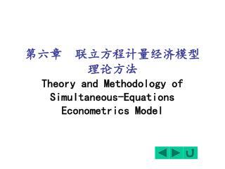 第六章  联立方程计量经济模型理论方法 Theory and Methodology of Simultaneous-Equations Econometrics Model