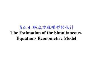 §6.4  联立方程模型的估计 The Estimation of the Simultaneous-Equations Econometric Model