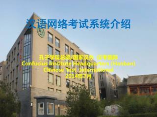 汉语网络考试系统介绍 孔子学院总部 / 国家汉办  汉考国际 Confucius Institute Headquarters (Hanban)