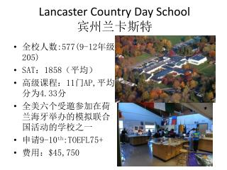 Lancaster Country Day School 宾州兰卡斯特