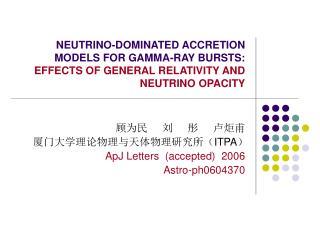 顾为民     刘     彤     卢炬甫 厦门大学理论物理与天体物理研究所( ITPA ) ApJ Letters  (accepted)  2006 Astro-ph0604370