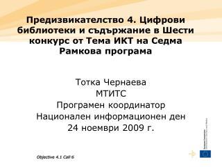 Тотка Чернаева МТИТС Програмен координатор Национален информационен ден 24  ноември 2009 г.