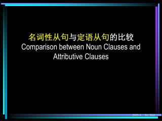 名词性从句 与 定语从句 的比较 Comparison between Noun Clauses and Attributive Clauses