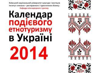 Київський національний університет культури і мистецтв
