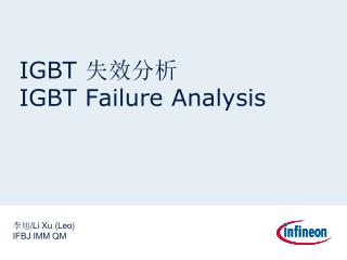 IGBT  失效分析 IGBT Failure Analysis