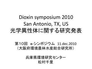 Dioxin symposium 2010 San Antonio, TX, US 光学異性体に関する研究発表