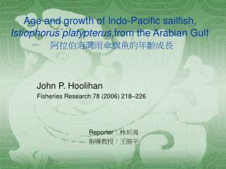 John P. Hoolihan Fisheries Research 78 (2006) 218–226 Reporter :林圻鴻 指導教授:王勝平