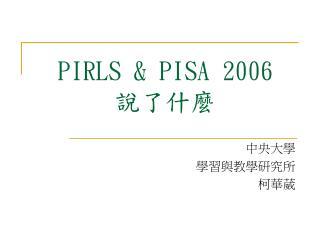 PIRLS & PISA 2006 說了什麼