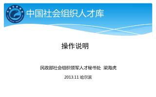中国社会组织人才库