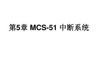 第 5 章  MCS-51  中断系统