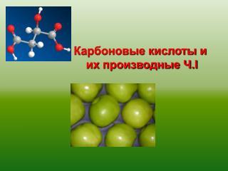 Карбоновые кислоты и  их  производные Ч.I