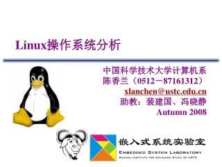 Linux 操作系统分析