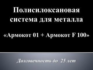 Полисилоксановая система для металла  «Армокот 01 + Армокот  F  100»