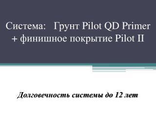 Система:   Грунт  Pilot QD Primer  +  финишное покрытие  Pilot II