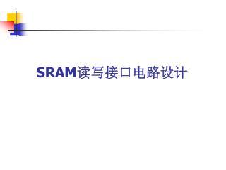 SRAM 读写接口电路设计