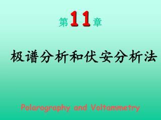 第 11 章 极谱分析和伏安分析法 Polarography and Voltammetry