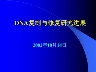 DNA 复制与修复研究进展