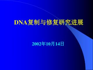 DNA ?????????