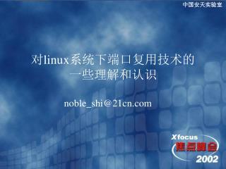 对 linux 系统下端口复用技术的 一些理解和认识